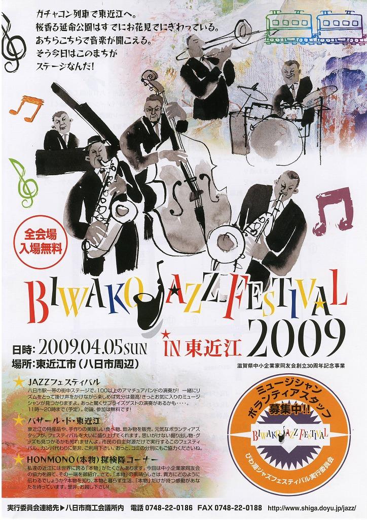 びわこJazzフェスティバル